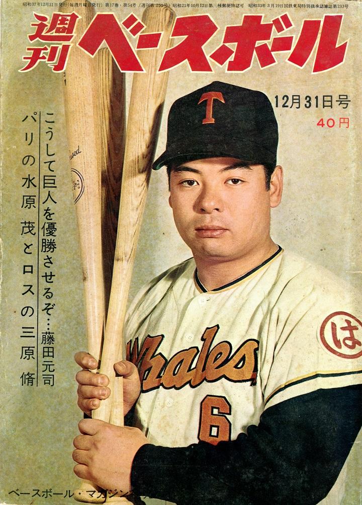 長嶋茂雄、こたつで契約更改/週べ1962年12月31日号【249】 - 野球 ...
