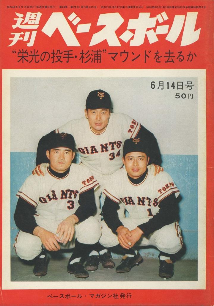 名投手杉浦忠、先発に別れ……/週べ1965年6月14日号 - 野球:週刊ベース ...