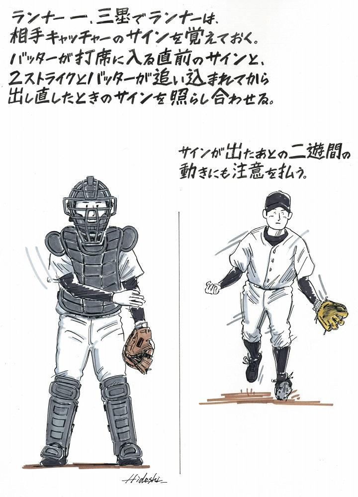 走者一、三塁。二塁送球間に1点を取るために走者がすべきことは?【後編】/元中日・井端弘和に聞く
