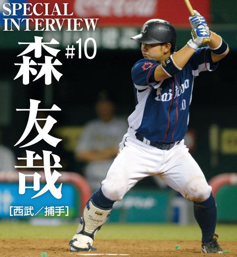 show img - 【プロ野球】これが19歳のスイングなのか。今一番面白いスラッガー西武・森友哉選手(キャッチャー)